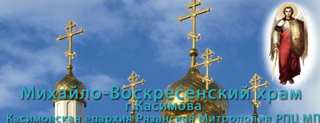 Архангельский храм г.Касимова Касимовская епархия Рязанская митрополия